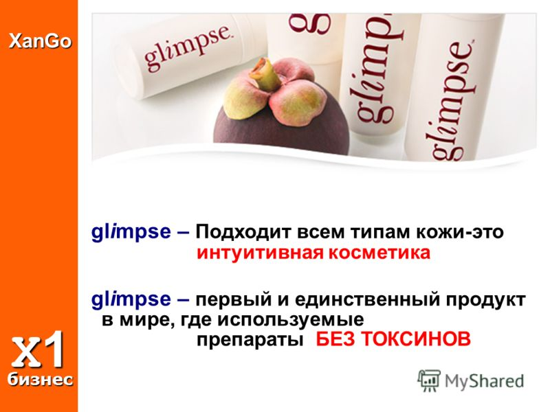 glimpse – Подходит всем типам кожи-это интуитивная косметика glimpse – первый и единственный продукт в мире, где используемые препараты БЕЗ ТОКСИНОВXanGo X1 бизнес