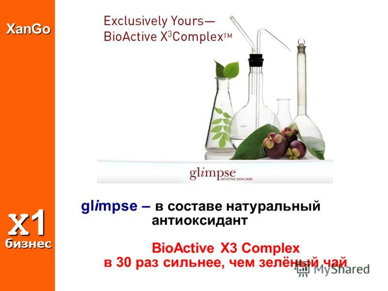 glimpse – в составе натуральный антиоксидант BioActive X3 Complex в 30 раз сильнее, чем зелёный чайXanGo X1 бизнес