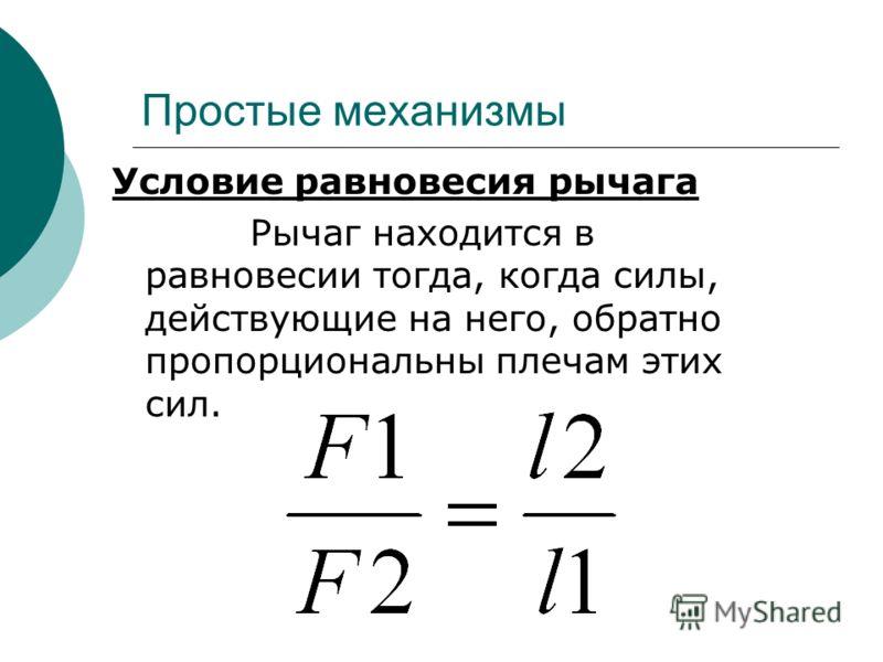 Простые механизмы Условие равновесия рычага Рычаг находится в равновесии тогда, когда силы, действующие на него, обратно пропорциональны плечам этих сил.