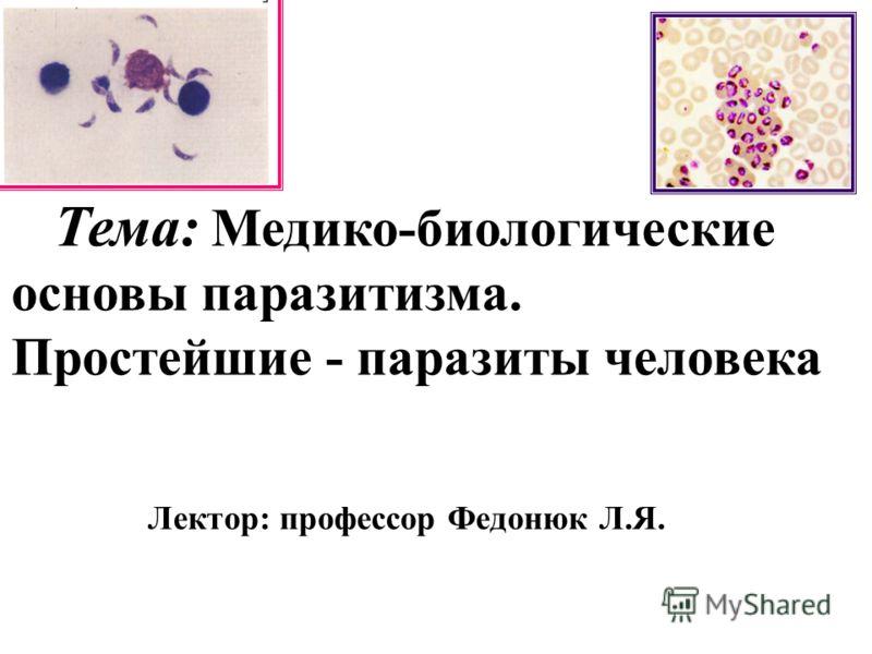 Тема: Медико-биологические