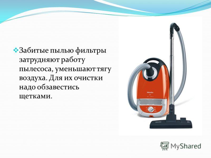 Забитые пылью фильтры затрудняют работу пылесоса, уменьшают тягу воздуха. Для их очистки надо обзавестись щетками.