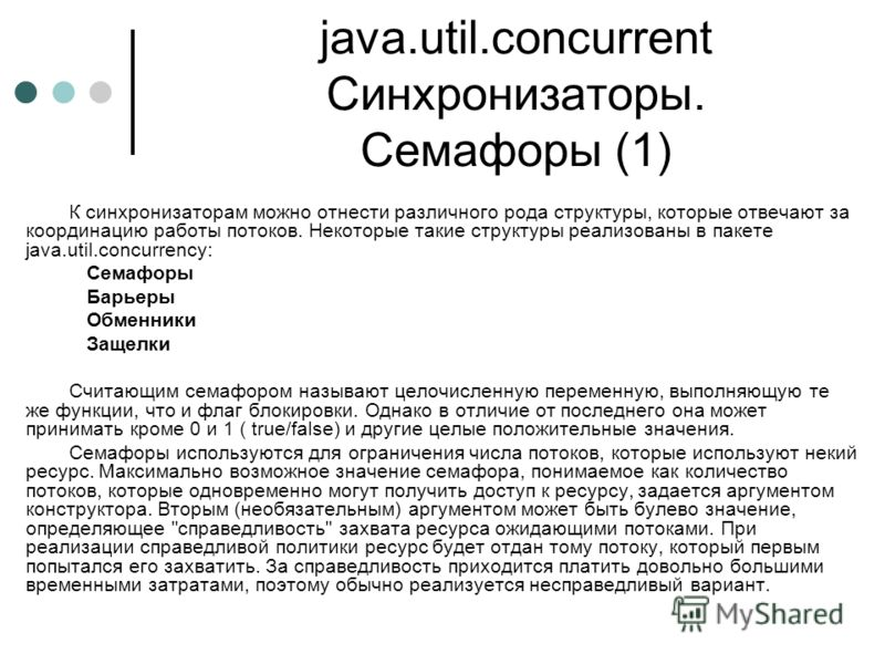 java.util.concurrent Синхронизаторы. Семафоры (1) К синхронизаторам можно отнести различного рода структуры, которые отвечают за координацию работы потоков. Некоторые такие структуры реализованы в пакете java.util.concurrency: Семафоры Барьеры Обменн