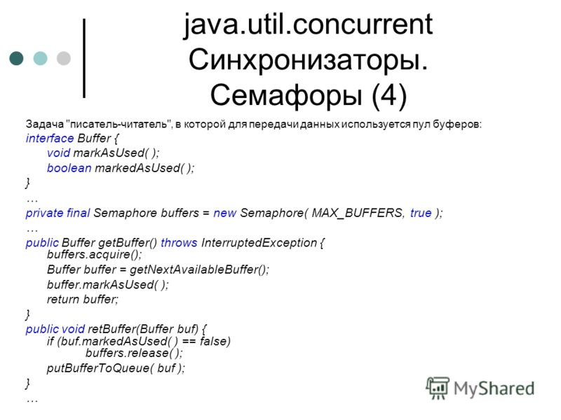 java.util.concurrent Синхронизаторы. Семафоры (4) Задача