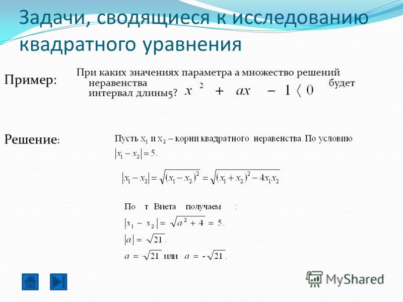 При каких значениях параметра a множество решений неравенства будет интервал длины5? Задачи, сводящиеся к исследованию квадратного уравнения Решение : Пример: