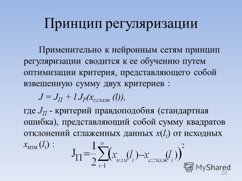 Принцип регуляризации Применительно к нейронным сетям принцип регуляризации сводится к ее обучению путем оптимизации критерия, представляющего собой взвешенную сумму двух критериев : J = J П + l J Р (х сглаж (l)), где J П - критерий правдоподобия (ст