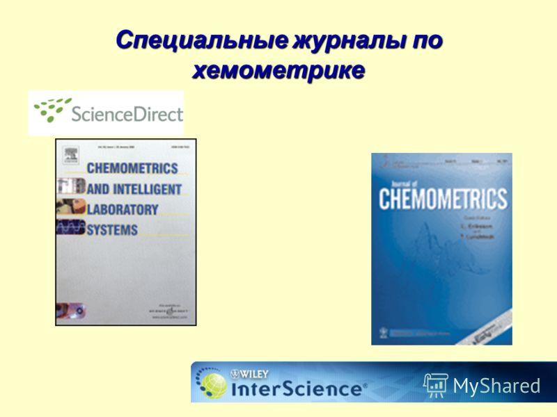 35 Специальные журналы по хемометрике