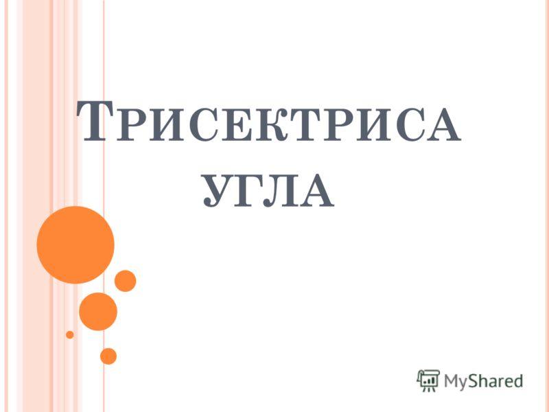 Т РИСЕКТРИСА УГЛА