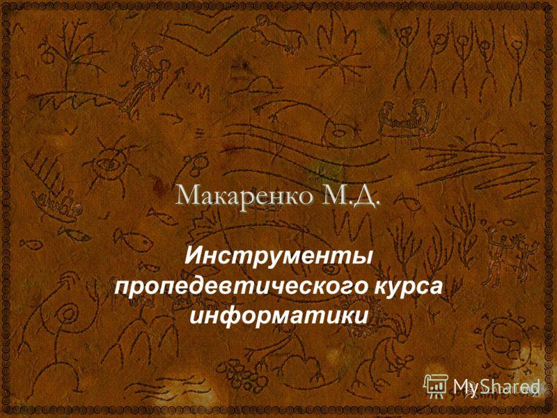 Макаренко М.Д. Инструменты пропедевтического курса информатики