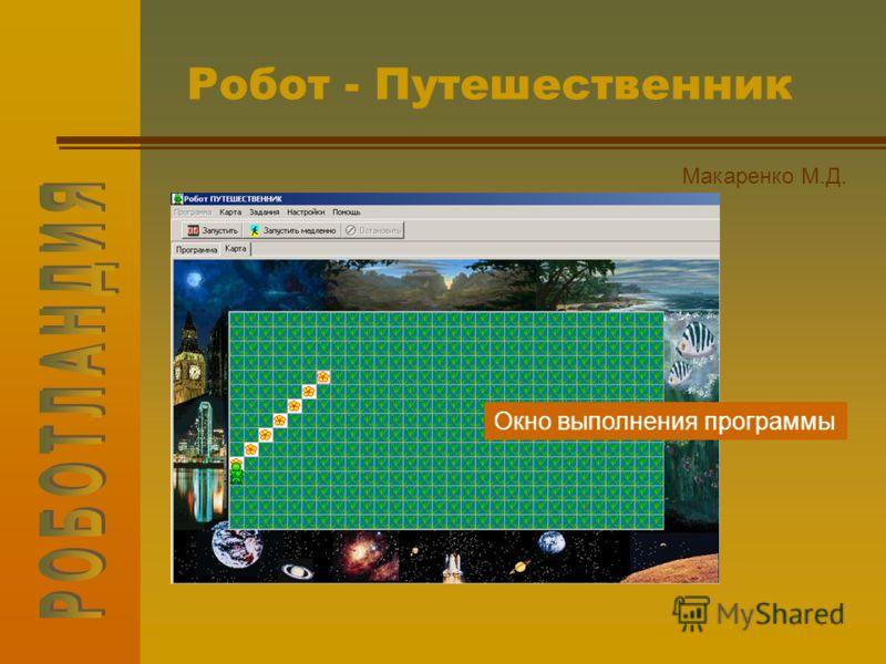 Робот - Путешественник Макаренко М.Д. Окно выполнения программы