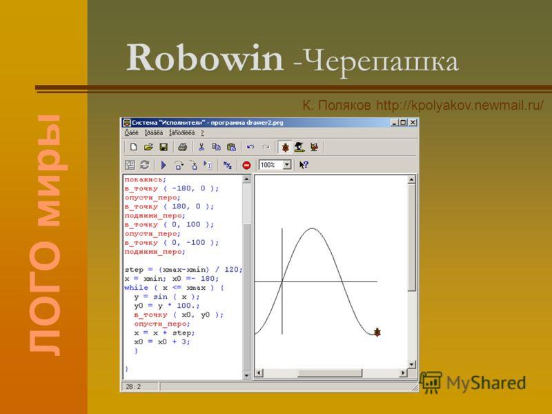 Robowin -Черепашка ЛОГО миры К. Поляков http://kpolyakov.newmail.ru/