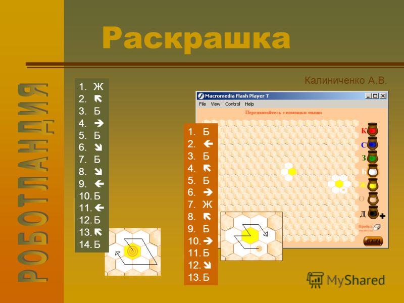Раскрашка Калиниченко А.В. 1.Б 2. 3.Б 4. 5.Б 6. 7.Ж 8. 9.Б 10. 11.Б 12. 13.Б 1.Ж 2. 3.Б 4. 5.Б 6. 7.Б 8. 9. 10.Б 11. 12.Б 13. 14.Б