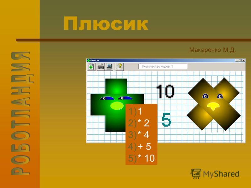 Плюсик Макаренко М.Д. 1)1 2)* 2 3)* 4 4)+ 5 5)* 10