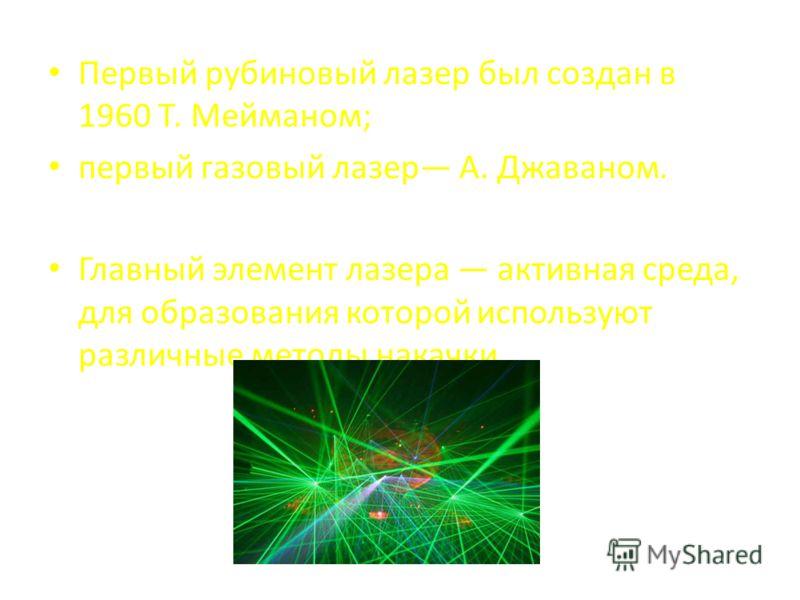 Лазер - опти́ческий ква́нтовый генера́тор устройство, преобразующее энергию накачки (световую, электрическую, тепловую, химическую и др.) в энергию когерентного, монохроматического, поляризованного и узконаправленного потока излучения.