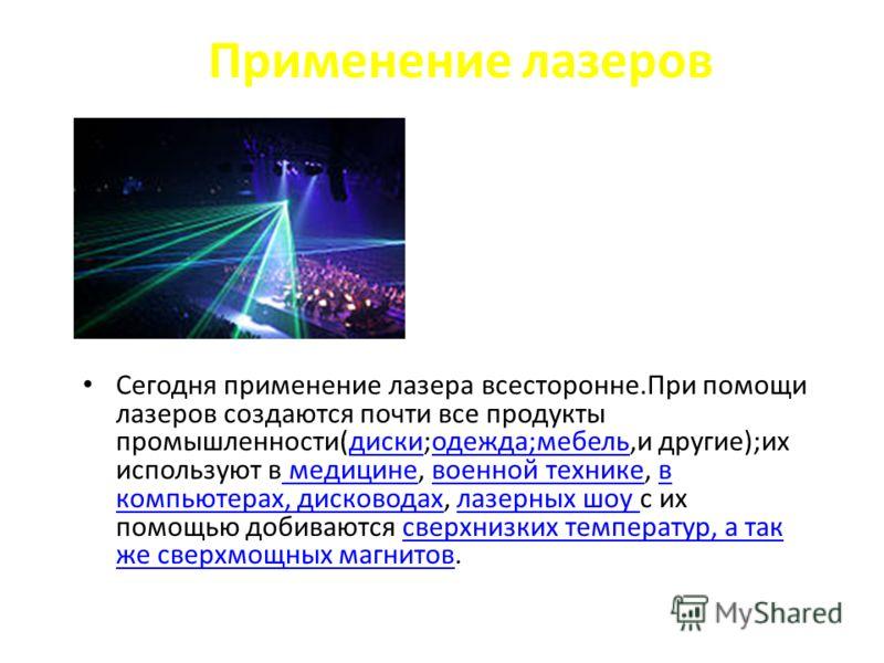 Классы лазеров Класс 1. Лазеры и лазерные системы малой мощности, которые не могут излучать уровень мощности, превышающий максимально разрешённое облучение. Лазеры и лазерные системы Класса 1 не способны причинить повреждение человеческому глазу. Кла