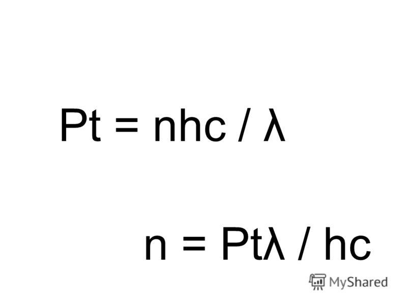 Формулы E=A E=hf P=A/t f=c/λ