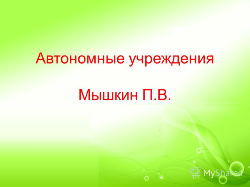 Автономные учреждения Мышкин П.В.