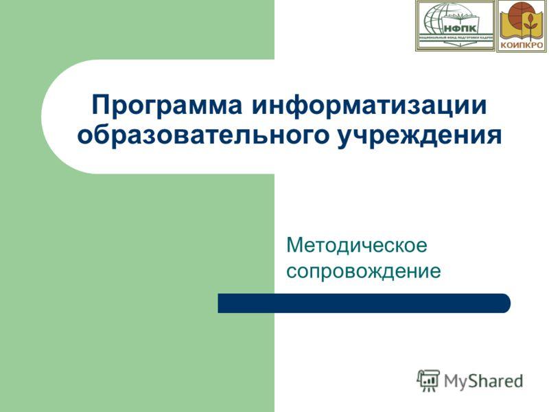Программа информатизации образовательного учреждения Методическое сопровождение