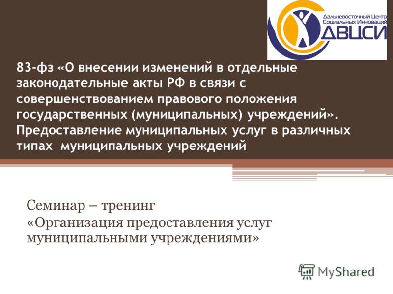 83-фз о внесении изменений в отдельные законодательные акты российской федерации в связи с совершенствованием