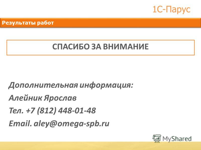 Результаты работ СПАСИБО ЗА ВНИМАНИЕ Дополнительная информация: Алейник Ярослав Тел. +7 (812) 448-01-48 Email. aley@omega-spb.ru 1С-Парус