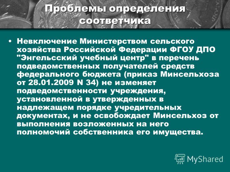 Проблемы определения соответчика Невключение Министерством сельского хозяйства Российской Федерации ФГОУ ДПО