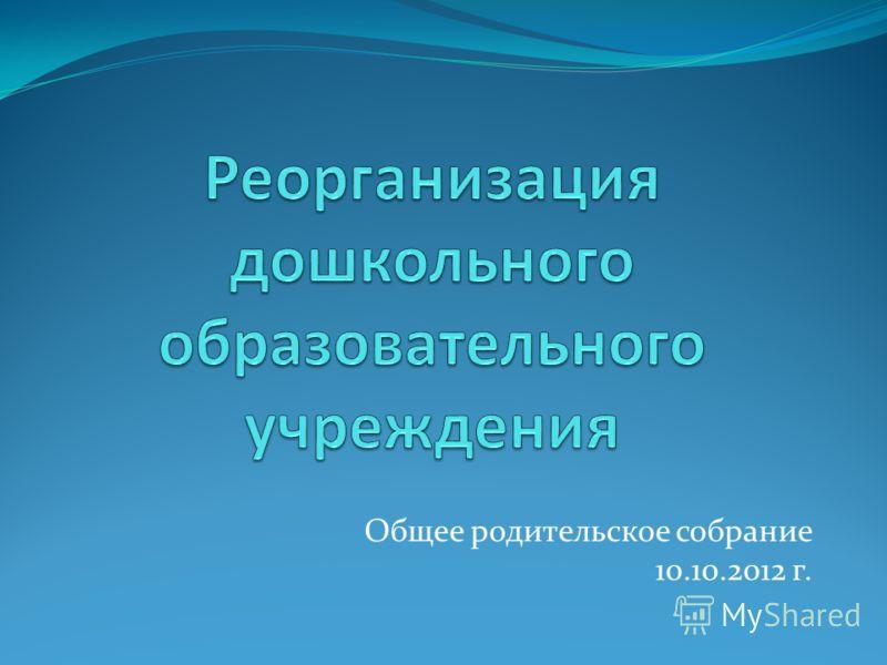 Общее родительское собрание 10.10.2012 г.