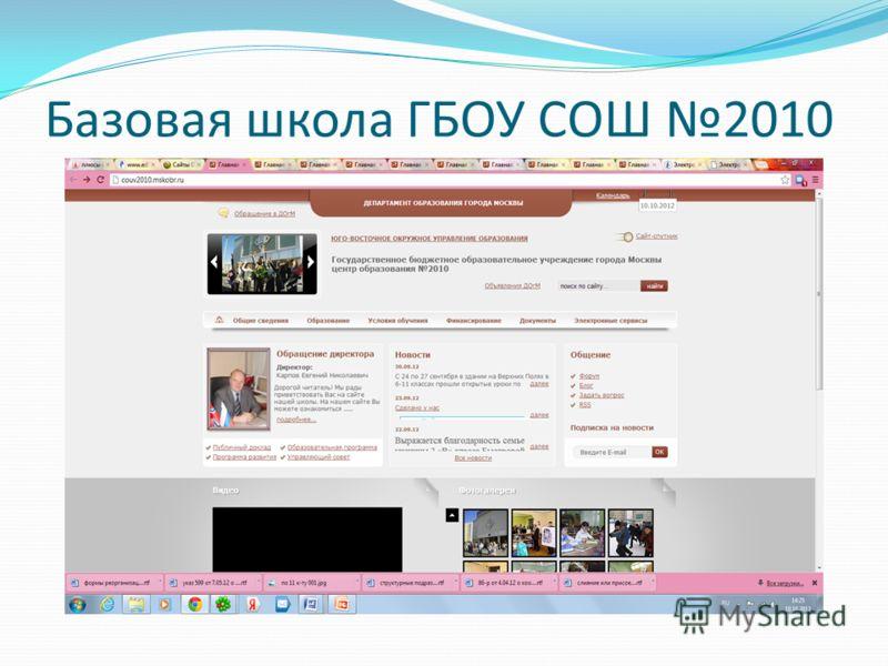 Базовая школа ГБОУ СОШ 2010