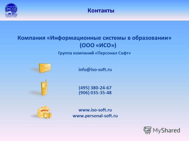 Контакты Компания «Информационные системы в образовании» (ООО «ИСО») Группа компаний «Персонал Софт» info@iso-soft.ru (495) 380-24-67 (906) 035-35-48 www.iso-soft.ru www.personal-soft.ru
