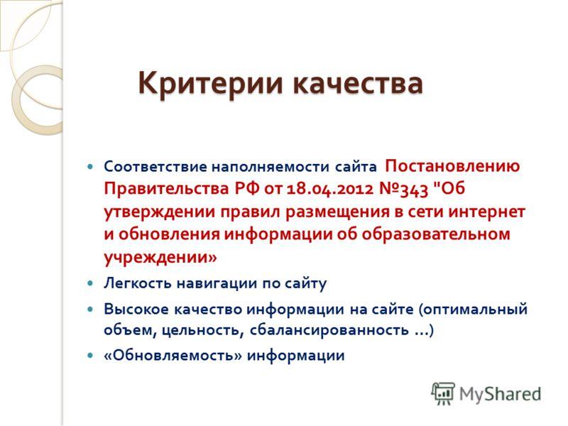 Критерии качества Соответствие наполняемости сайта Постановлению Правительства РФ от 18.04.2012 343
