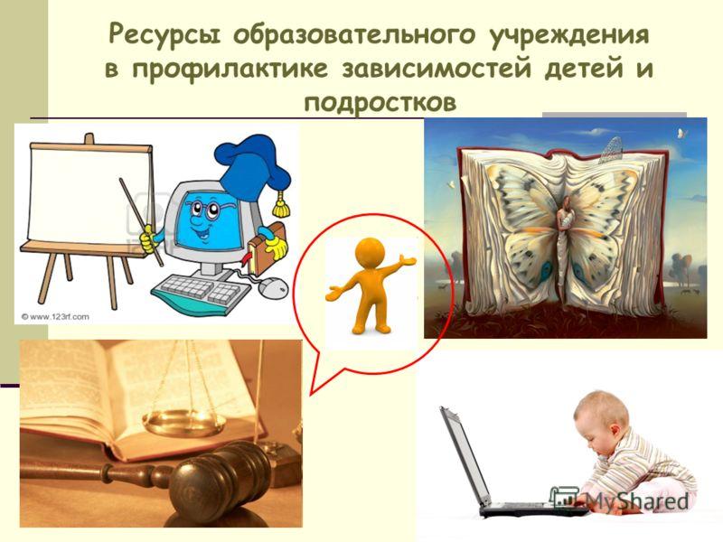Ресурсы образовательного учреждения в профилактике зависимостей детей и подростков