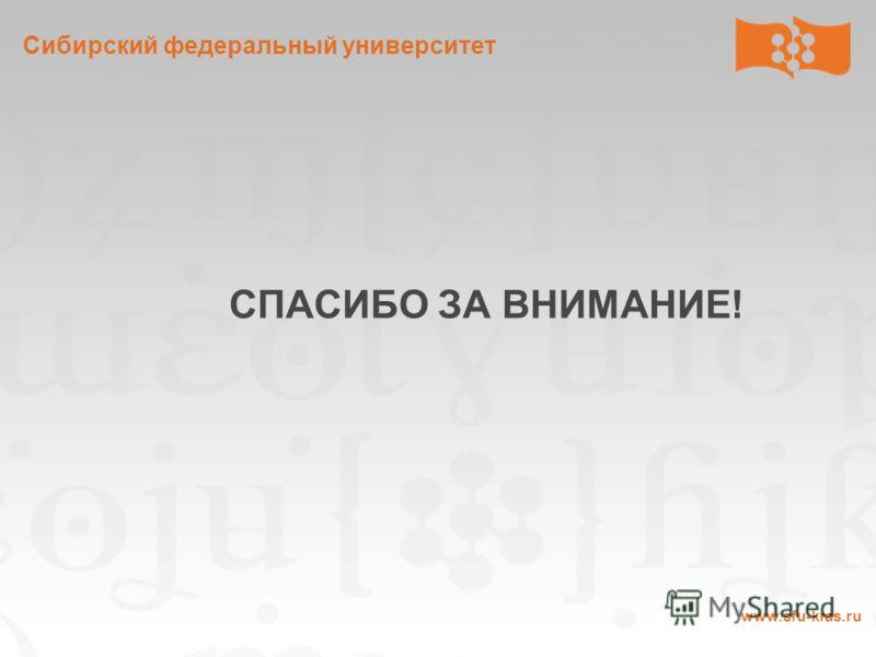 Сибирский федеральный университет www.sfu-kras.ru СПАСИБО ЗА ВНИМАНИЕ!