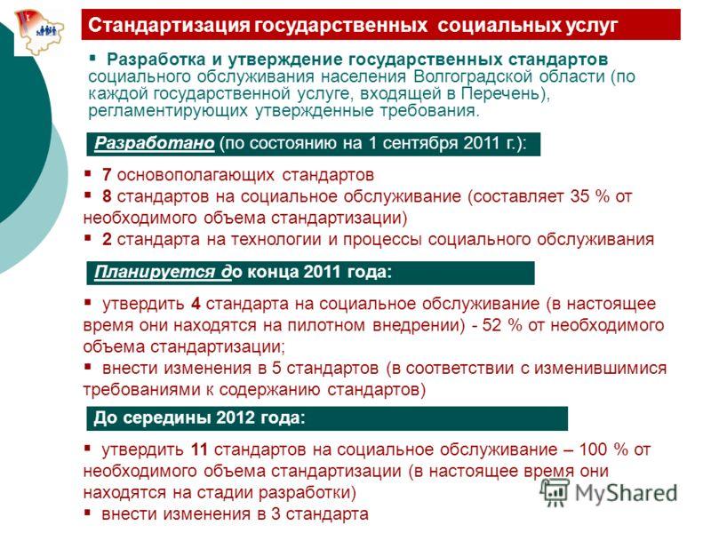 Стандартизация государственных социальных услуг Разработка и утверждение государственных стандартов социального обслуживания населения Волгоградской области (по каждой государственной услуге, входящей в Перечень), регламентирующих утвержденные требов