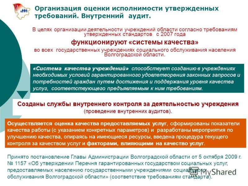 В целях организации деятельности учреждений области согласно требованиям утвержденных стандартов с 2007 года функционируют «системы качества» во всех государственных учреждениях социального обслуживания населения Волгоградской области. «Система качес