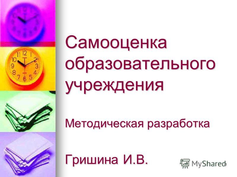 1 Самооценка образовательного учреждения Методическая разработка Гришина И.В.