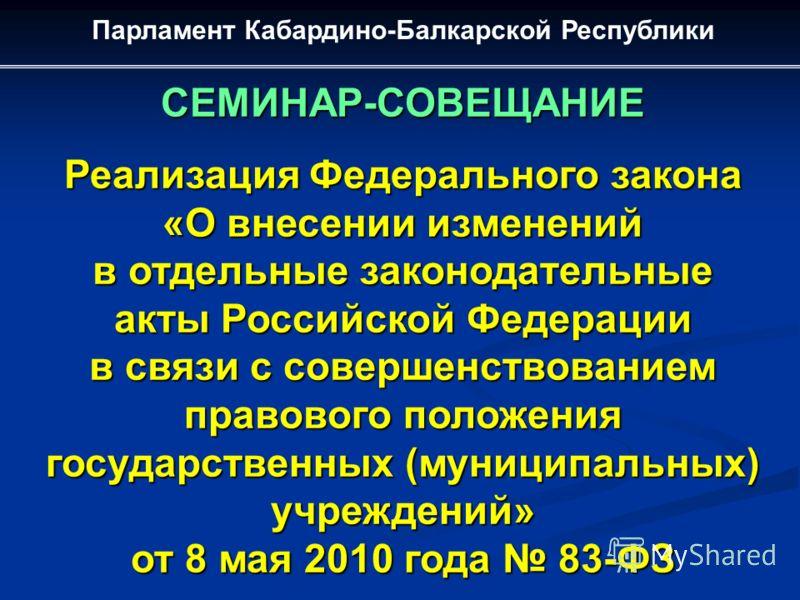 СЕМИНАР-СОВЕЩАНИЕ Реализация Федерального закона «О внесении изменений в отдельные законодательные акты Российской Федерации в связи с совершенствованием правового положения государственных (муниципальных) учреждений» от 8 мая 2010 года 83-ФЗ Парламе