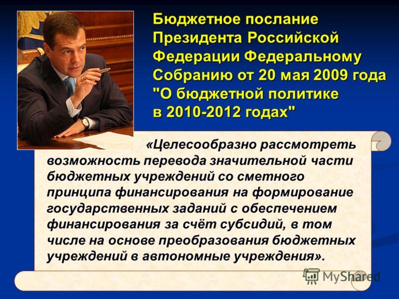 Бюджетное послание Президента Российской Федерации Федеральному Собранию от 20 мая 2009 года