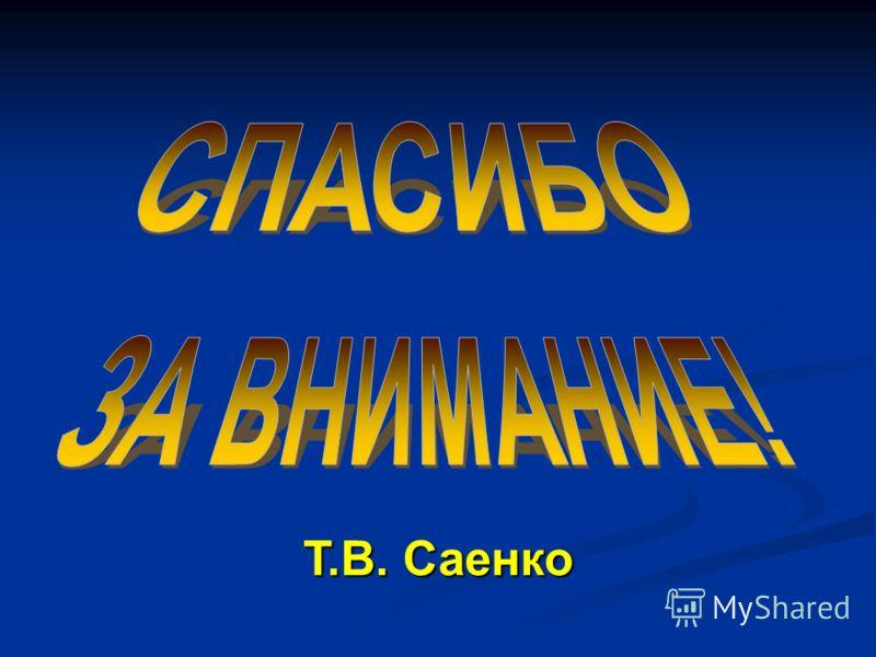 Т.В. Саенко