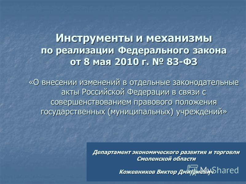 1 Инструменты и механизмы по реализации Федерального закона от 8 мая 2010 г. 83-ФЗ «О внесении изменений в отдельные законодательные акты Российской Федерации в связи с совершенствованием правового положения государственных (муниципальных) учреждений