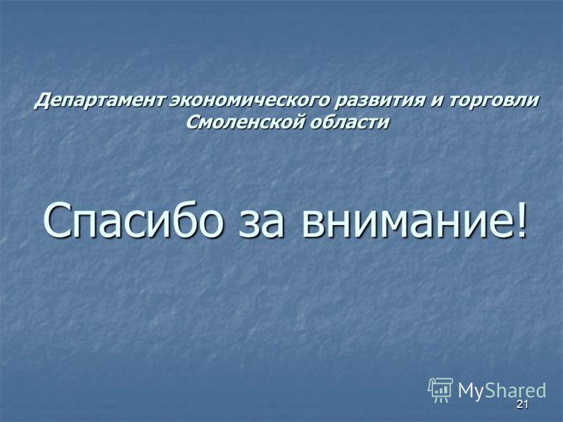 21 Департамент экономического развития и торговли Смоленской области Спасибо за внимание!
