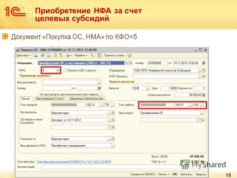 18 Документ «Покупка ОС, НМА» по КФО=5 Приобретение НФА за счет целевых субсидий