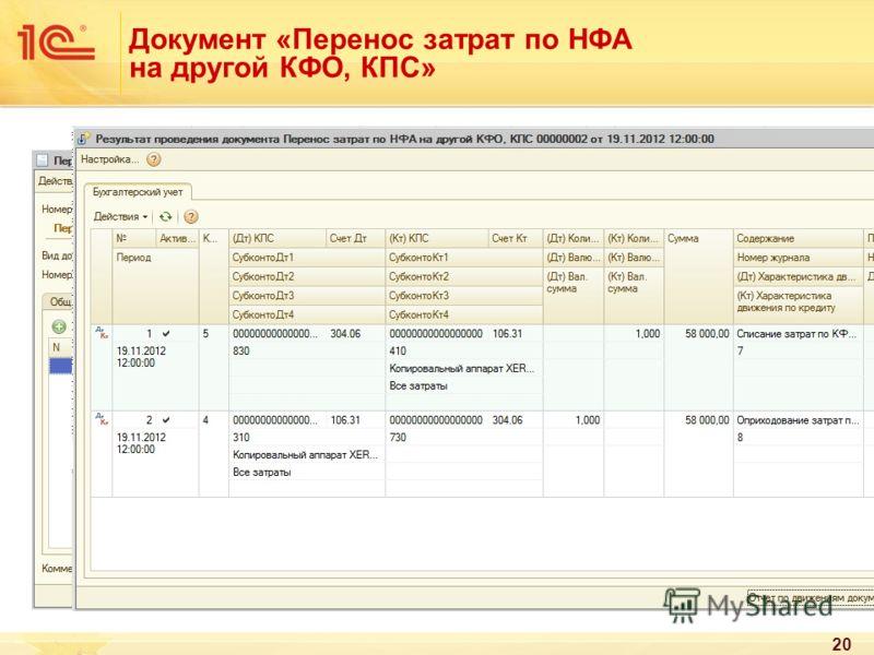 20 Документ «Перенос затрат по НФА на другой КФО, КПС»