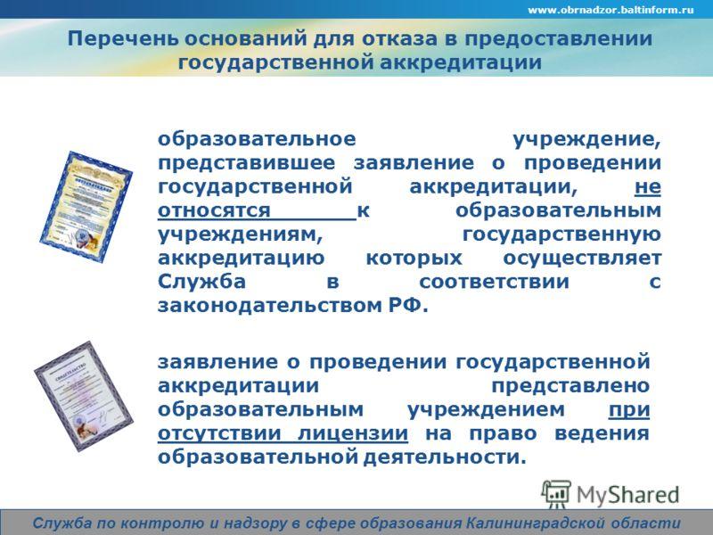 Company Logo www.obrnadzor.baltinform.ru Служба по контролю и надзору в сфере образования Калининградской области Перечень оснований для отказа в предоставлении государственной аккредитации образовательное учреждение, представившее заявление о провед