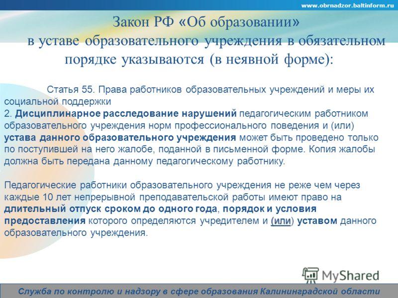 Company Logo www.obrnadzor.baltinform.ru Служба по контролю и надзору в сфере образования Калининградской области Закон РФ « Об образовании » в уставе образовательного учреждения в обязательном порядке указываются (в неявной форме): Статья 55. Права