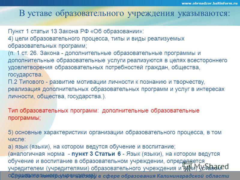 Company Logo www.obrnadzor.baltinform.ru Служба по контролю и надзору в сфере образования Калининградской области В уставе образовательного учреждения указываются: Пункт 1 статьи 13 Закона РФ «Об образовании»: 4) цели образовательного процесса, типы