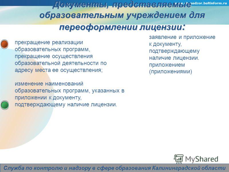 Company Logo www.obrnadzor.baltinform.ru Company Logo Служба по контролю и надзору в сфере образования Иркутской области Служба по контролю и надзору в сфере образования Калининградской области Документы, представляемые образовательным учреждением дл