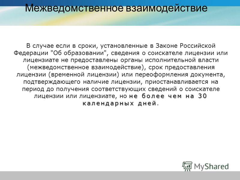 не более чем на 30 календарных дней В случае если в сроки, установленные в Законе Российской Федерации