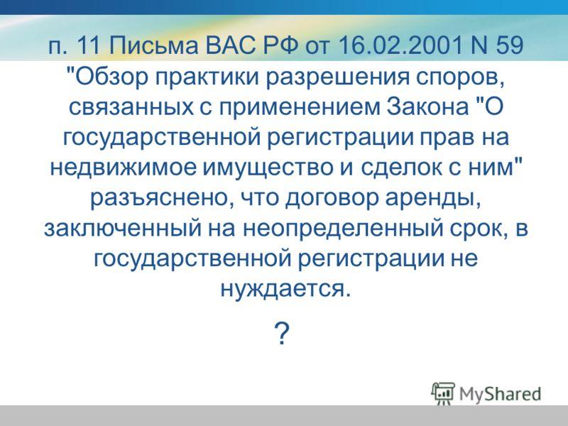 ? п. 11 Письма ВАС РФ от 16.02.2001 N 59