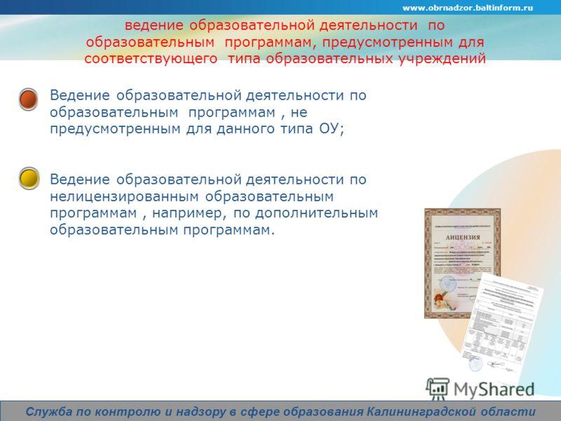 Company Logo www.obrnadzor.baltinform.ru Служба по контролю и надзору в сфере образования Калининградской области ведение образовательной деятельности по образовательным программам, предусмотренным для соответствующего типа образовательных учреждений