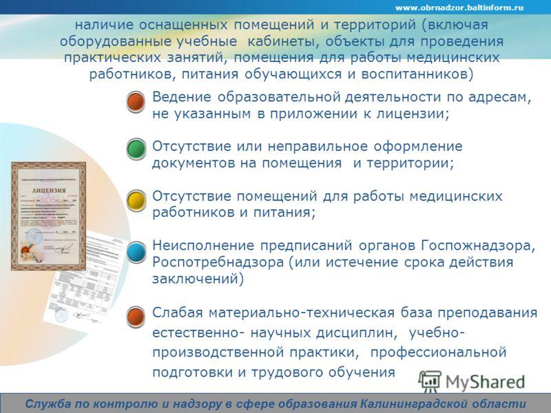 Company Logo www.obrnadzor.baltinform.ru Служба по контролю и надзору в сфере образования Калининградской области Ведение образовательной деятельности по адресам, не указанным в приложении к лицензии; Отсутствие или неправильное оформление документов
