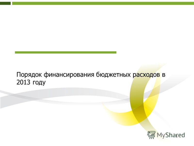 111 Порядок финансирования бюджетных расходов в 2013 году