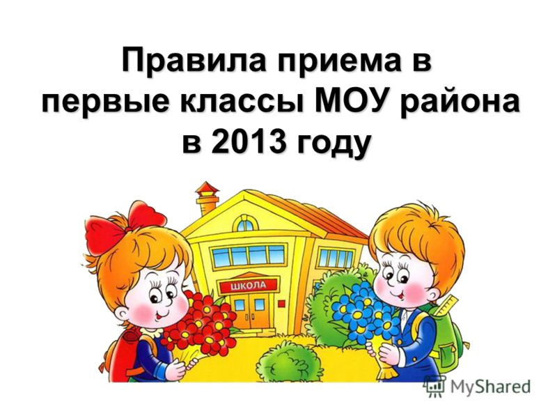 Правила приема в первые классы МОУ района в 2013 году